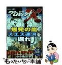 【中古】 爆発の嵐 スエズ運河を掘れ / NHKプロジェクト