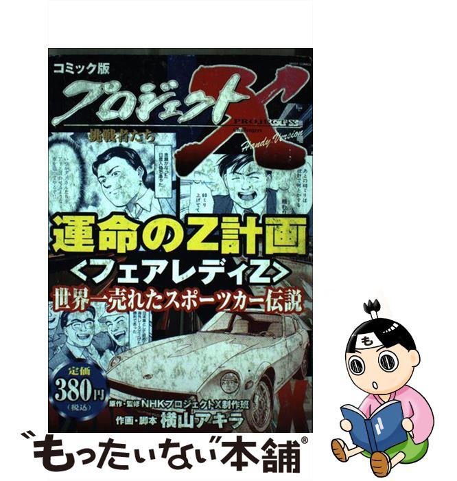 コミック, その他  Z NHKX,