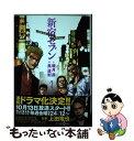 【中古】 新宿セブン 3 / 観月 昴, 奥 道則 / 日本...