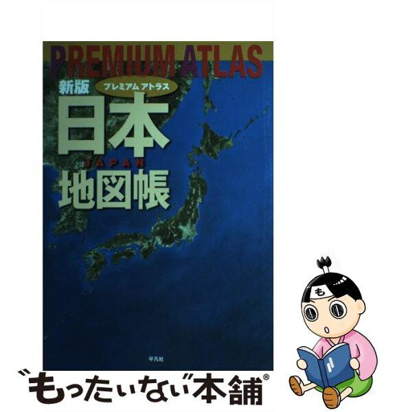 中古 PREMIUMATLAS日本地図帳新版/平凡社/平凡社 大型本  メール便  あす楽対応