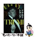 【中古】 いまこそ知りたいドナルド・トランプ / アメリカ大