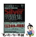 【中古】 ORACLE MASTER Silver DBA10g問題集 試験番号1Z0ー042J /