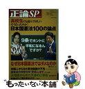 もったいない本舗 楽天市場店で買える「【中古】 日本国憲法100の論点 高校生にも読んでほしいそうだったのか! / 安藤 慶太 / 日本工業新聞社 [ムック]【メール便送料無料】【あす楽対応】」の画像です。価格は255円になります。
