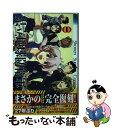 【中古】 県立地球防衛軍完全復刻版 1 / 安永 航一郎 /...
