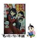 【中古】 転生先が少女漫画の白豚令嬢だった / KADOKAWA [文庫]【メー
