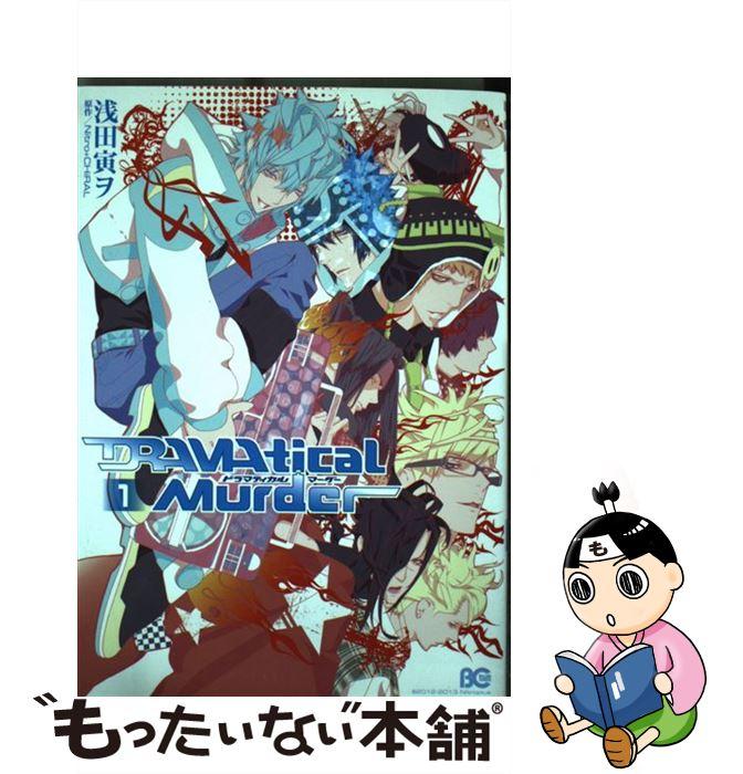 コミック, その他  DRAMAtical Murder 1