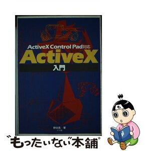 【中古】 ActiveX入門 ActiveX Control Pad対応 / 野田 晃 / ナツメ社 [単行本]【メール便送料無料】【あす楽対応】