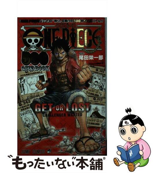 中古 ONEPIECE500QUIZBOOK/Vジャンプ編集部/集英社 コミック  メール便  あす楽対応