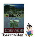 【中古】 北海道夏山