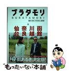 【中古】 ブラタモリ 3 / NHK「ブラタモリ」制作班 / KADOKAWA [単行本]【メール便送料無料】【あす楽対応】