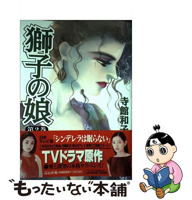 產品詳細資料,日本Yahoo代標|日本代購|日本批發-ibuy99|圖書、雜誌、漫畫|【中古】 獅子の娘 2 / 寺館 和子 / ぶんか社 [コミック]【メール便送料無料】【あす楽対応】