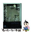 【中古】 月の満ち欠け / 佐藤 正午 / 岩波書店 [単行