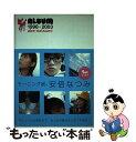 【中古】 Album 1998ー2003 / 安倍 なつみ / ワニブックス [単行本]【メール便送料無料】【あす楽対応】
