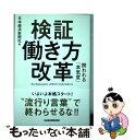 【中古】 検証働き方改革 問われる「本気度」 / 日本経済新