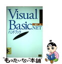 【中古】 Visual Basic.NETハンドブック / 瀬戸 遥 / ソフトバンククリエイティブ [単行本]【メール便送料無料】【あす楽対応】