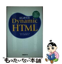 【中古】 はじめてのDynamic HTML Powerful new scripting la / Simon St.Laurent, 細井 一雄, 豊田 光智 / [単行本]【メール便送料無料】【あす楽対応】
