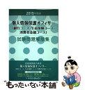 【中古】 個人情報保護オフィサー(銀行コース・生命保険コース