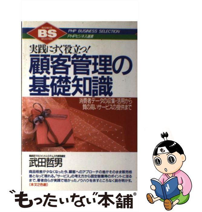 產品詳細資料,日本Yahoo代標|日本代購|日本批發-ibuy99|圖書、雜誌、漫畫|【中古】 顧客管理の基礎知識 実践にすぐ役立つ! 消費者データの収集・活用から質 / 武田 哲男 …