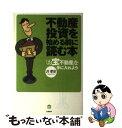 【中古】 不動産投資を始める前に読む本 「お宝不動産」を手に入れよう / 沢 孝