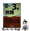 【中古】 銀行業務検定試験税務3級問題解説集 2015年3月