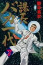 【漫画全巻セット】【中古】課長バカ一代 <1〜7巻完結> 野中英次