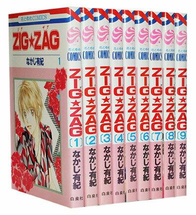 【漫画全巻セット】【中古】ZIGZAG <1〜9巻完結> なかじ有紀