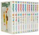 【漫画全巻セット】【中古】放浪息子 <1〜15巻完結> 志村