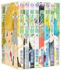 【漫画全巻セット】【中古】魔法使いの娘 <1〜8巻完結> 那州雪絵【あす楽対応】