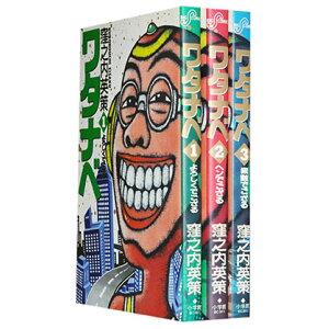 [مجموعة مانغا كاملة الحجم] [مستعملة] واتاناب من Tenchoo <اكتمل من 1 إلى 3 مجلدات> موندا موندا