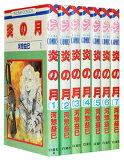 【漫画全巻セット】【中古】炎の月 <1〜7巻完結> 河惣益巳