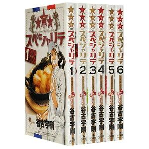 【漫画全巻セット】【中古】三ッ星のスペシャリテ <1?6巻完結> 谷古守剛