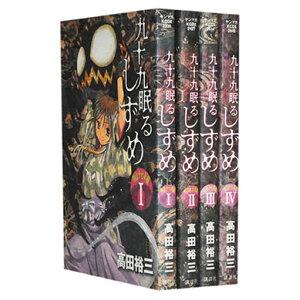 [मंगा पूरी मात्रा सेट] [प्रयुक्त] निन्यानबे सोते हुए Shizume मीजी 17 संस्करण <1-4 मात्राएं पूरी की> योरोदा