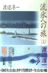 【中古】 流氷への旅 (上) / 渡辺 淳一 [文庫]【あす楽対応】