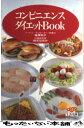 【中古】 コンビニエンスダイエットbook / 塩沢 和子 [文庫]【あす楽対応】