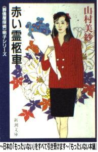 【中古】 赤い霊柩車 / 山村 美紗 [文庫]【あす楽対応】