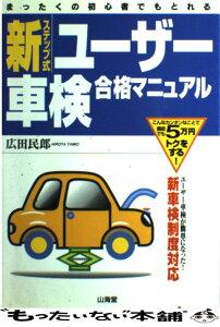 【中古】 新・ステップ式ユーザー車検合格マニュアル / 広田 民郎 [単行本]【あす楽対応】