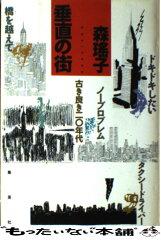 【中古】 垂直の街 / 森 瑶子 [単行本]【あす楽対応】