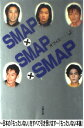 【中古】 SMAP×SMAP×SMAP / オフィス「J」 [単行本]【あす楽対応】