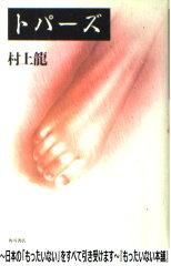 【中古】 トパーズ / 村上 龍 / 角川書店 [単行本]【メール便送料無料】【あす楽対応】