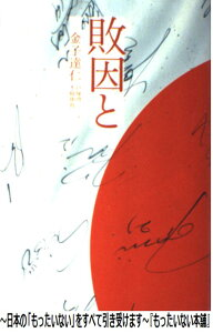 メール便送料無料!【中古】 敗因と / 金子 達仁 [単行本(ソフトカバー)]【メール便送料無料...