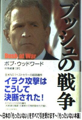【中古】 ブッシュの戦争 / ボブ ウッドワード [単行本]【あす楽対応】
