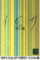 【中古】 イビサ / 村上 龍 / 講談社 [文庫]【メール便送料無料】【あす楽対応】