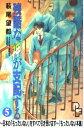 【中古】 残酷な神が支配する (5) / 萩尾 望都 [コミック]【あす楽対応】