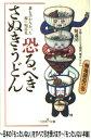 【中古】 恐るべきさぬきうどん 麺地創造の巻 / 麺通団 [文庫]【あす楽対応】