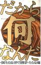 【中古】 だから何なんだ / 景山 民夫 / 朝日新聞社 [単行本]【メール便送料無料】【あす…