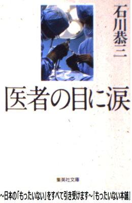 【中古】 医者の目に涙 / 石川 恭三 [文庫]【あす楽対応】