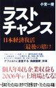 【中古】 ラストチャンス 日本経済復活「最後の賭け」 / 小宮 一慶 / ビジネス社 [単行本…