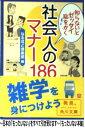 【中古】 知らないとゼッタイ恥をかく 社会人のマナー186 / 角川書店 [文庫]【あす楽対応】