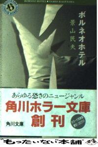 【中古】 ボルネオホテル / 景山 民夫 [文庫]【あす楽対応】