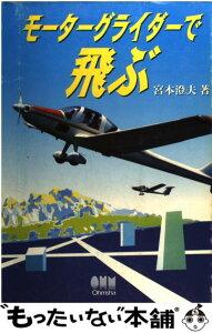 【中古】 モーターグライダーで飛ぶ / 宮本 澄夫 / オーム社 [単行本]【メール便送料無料…